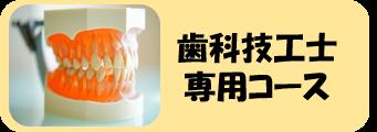 歯科技工士専用コースを示す画像