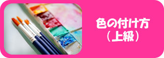 ミニレッスンの色付け(上級)をイメージする写真画像
