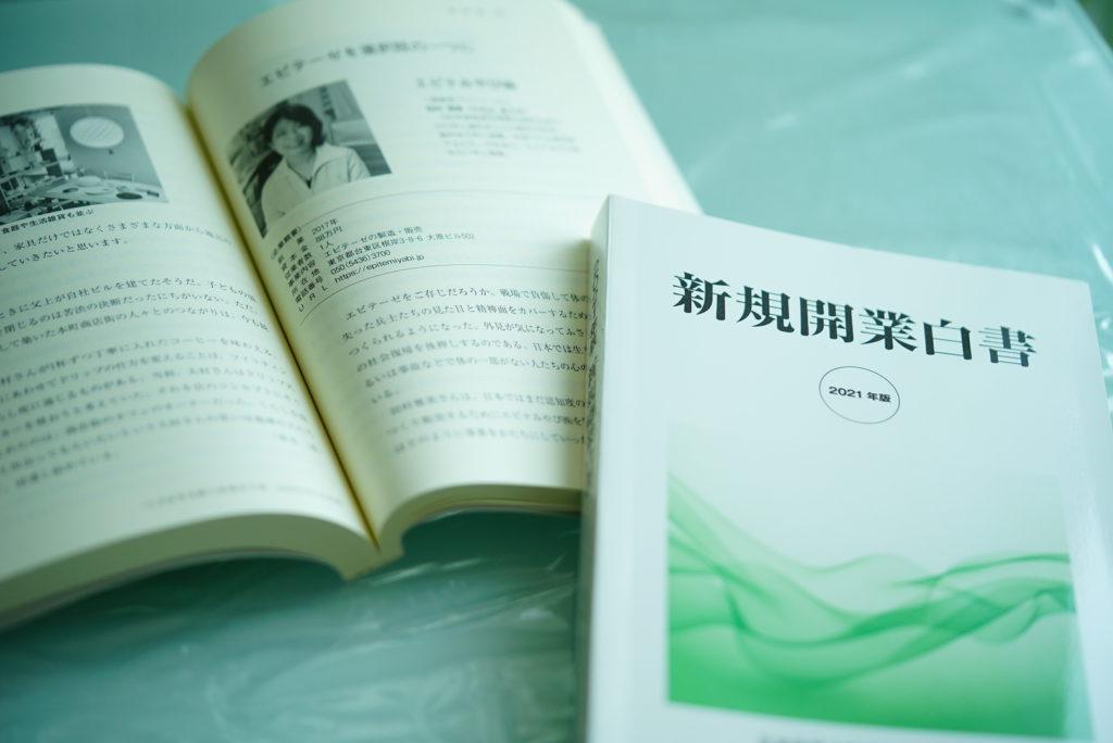 日本政策金融公庫の新規開業白書で掲載されたことをされたことを示す写真画像